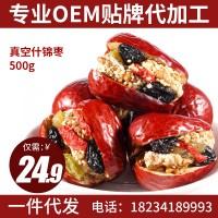 宝珠山红枣 真空什锦枣夹核桃500g 厂家直销批发微商一件代发