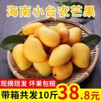 海南小台农芒果10斤新鲜当季水果热带甜心芒小台芒整箱包邮