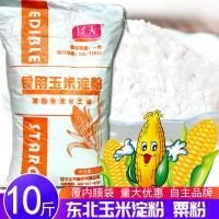东北特产玉米淀粉 食用生粉鹰粟粉西点饼干蛋糕烘焙原料1袋10斤