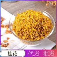 桂花茶 广西食用桂花金桂花手工筛选代用花茶一件代发桂花