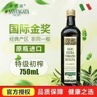圣塔加特级初榨橄榄油 意大利原瓶进口750ml食用油 企业团购送礼