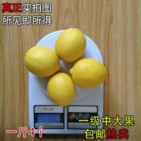 四川安岳柠檬 新鲜 黄柠檬 一级中大果 1斤约4个 5斤起包邮