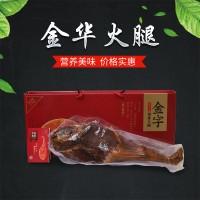 金华金字火腿礼盒2.5kg整腿 浙江土特产火腿腊味猪肉过节年货礼盒