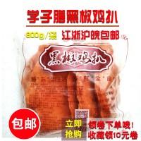 现货批发黑椒鸡扒120片鸡排 带皮鸡腿肉餐厅外卖半成品非猪排牛排
