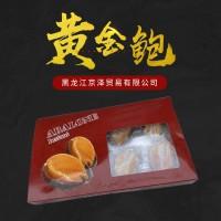 厂家直销黄金鲍 冷冻水产海鲜 贝类鲍鱼冷链整箱装 盒装黄金鲍