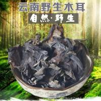 野生木耳 云南土特产黑木耳 食用野生菌 深山老林原产地500g