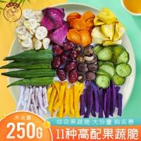 袋装250克果蔬脆片 大分量蔬菜干 综合果蔬脆香菇秋葵干 一件代发