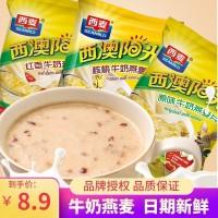 西麦燕麦片西澳阳光水果牛奶燕麦红枣核桃麦片原味西奥早餐小袋装