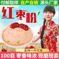 红枣粉 超微粉 代餐粉 烘培原料速溶源头厂家自产直销批发