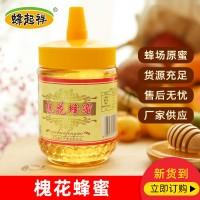 青岛厂家 槐花蜂蜜 洋槐蜂蜜 蜂蜜槐花蜜 支持一件代发