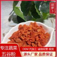 脱水胡萝卜粒18年新货杂志少胡萝卜干 粉 片 色泽鲜艳规格10mm