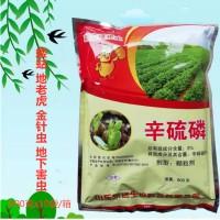 3%辛硫磷颗粒蛴螬蝼蛄金针虫土蚕等害虫地老虎农药杀虫剂800克