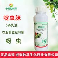 啶虫脒5% 杀虫剂 果树蔬菜农药 (500mlx15瓶/箱)厂价批发