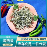 威海新鲜海燕鱼干 小鱼干新鲜干货1kg沙丁鱼干鲜干货批发厂家直供