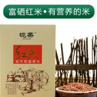 延年稻富硒红米健康米富硒大米真空袋装 富硒米【红米】 500g/盒