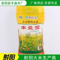 厂家直销,香软大米,射阳丰盛大米 10kg