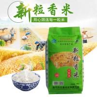 优质宜兴本地正宗新粒香米10kg 无公害农香米 健康生态香米