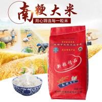 南粳新粒香米 香甜软糯无公害米 农场厂家直供南粳系列香米