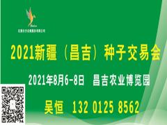 2021新疆昌吉种子会丨新疆昌吉智慧农业、农资展览会