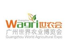 2021广州世界农业博览会 暨第四届直供粤港澳大湾区农产品产销对接会