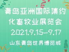 青岛亚洲国际集约化畜牧业展览会VIV Qingdao