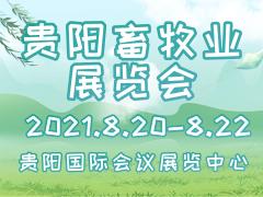 贵阳畜牧业展览会CIFPE