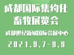 成都国际集约化畜牧展览会EURO TIER CHINA