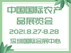 中国国际农产品展览会CATF