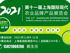 关于商请参加第十一届上海国际现代农业 品牌产品展览会的请示