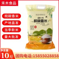 厂家批发食堂餐厅长粒米21年新米5kg10斤香米会销礼品产地货源