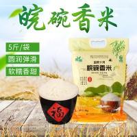 厂家直供真空包装2.5kg皖碗香米软糯香甜5斤大米食堂采购