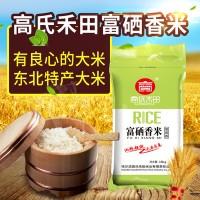 厂家批发高氏禾田富硒香米5kg10kg25kg2020年秋季新米东北大米
