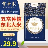 厂家批发东北大米10斤黑龙江寒地大米新米5kg珍珠米现货一件代发