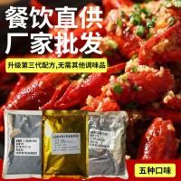 麻辣小龙虾调料商用200g 油焖香辣爆炒龙虾尾酱料十三香龙虾料包